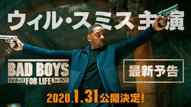 画像: 『バッドボーイズ フォー・ライフ』予告2 2020年1月31日(金)全国ロードショー www.youtube.com