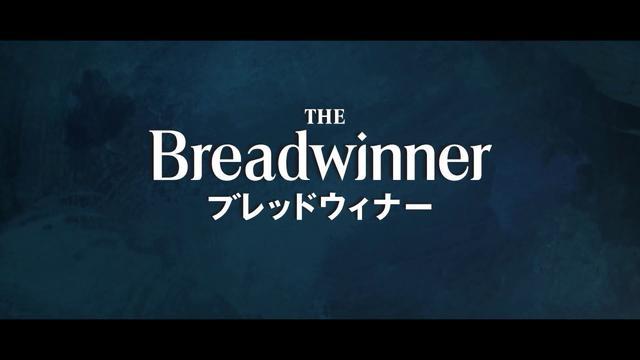 画像: ブレイッドウィナー予告 youtu.be