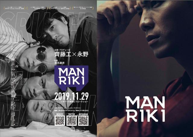 画像3: 映画『MANRIKI』 新ビジュアル、著名人よりコメントが到着!本予告がついに解禁!