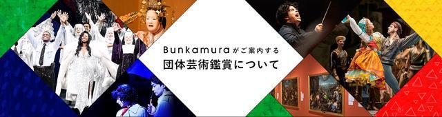 画像: Bunkamuraがご案内する団体芸術鑑賞について