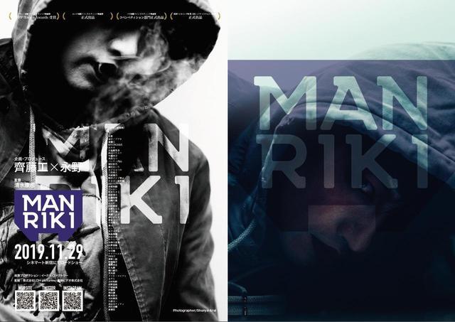 画像1: 映画『MANRIKI』 新ビジュアル、著名人よりコメントが到着!本予告がついに解禁!