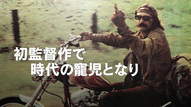 画像: 特報!デニス・ホッパーの狂気の半生-『デニス・ホッパー/狂気の旅路』 youtu.be