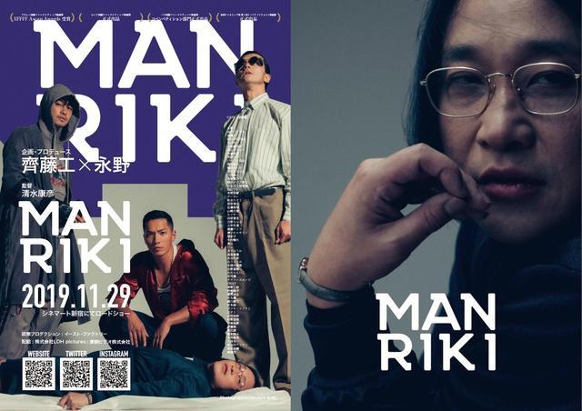 画像2: 映画『MANRIKI』 新ビジュアル、著名人よりコメントが到着!本予告がついに解禁!