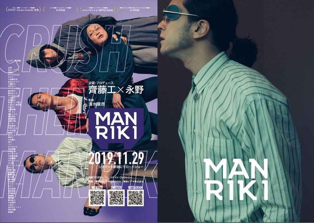 画像4: 映画『MANRIKI』 新ビジュアル、著名人よりコメントが到着!本予告がついに解禁!