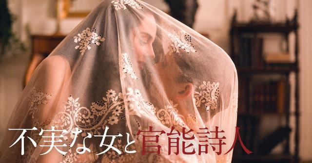 画像: 映画『不実な女と官能詩人』公式サイト|11月1日(金)ロードショー