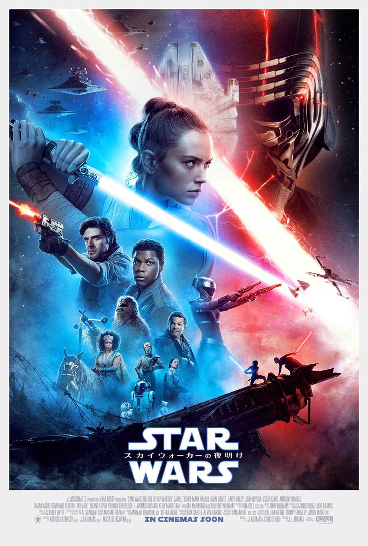 画像1: © 2019 ILM and Lucasfilm Ltd. All Rights Reserved.
