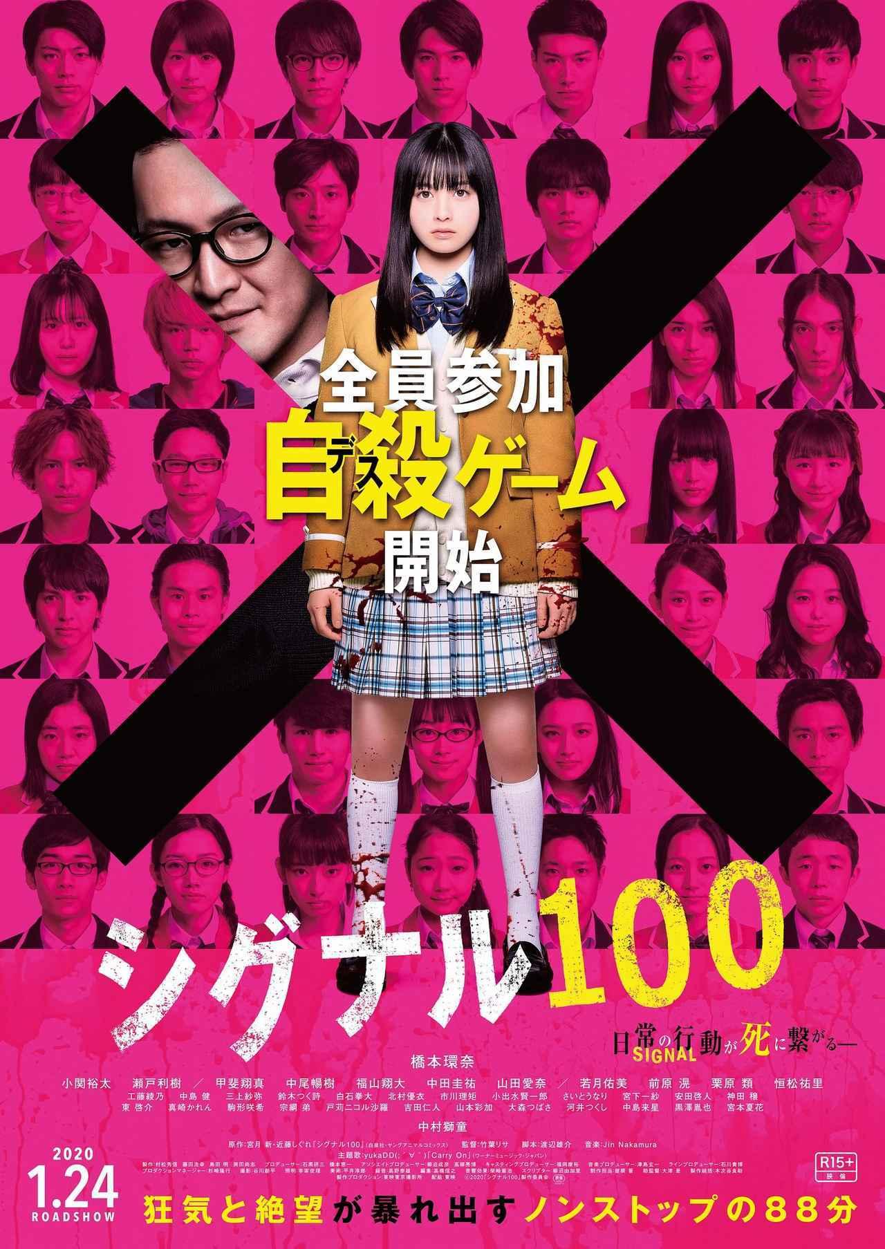 画像: (C) 2020「シグナル100」製作委員会