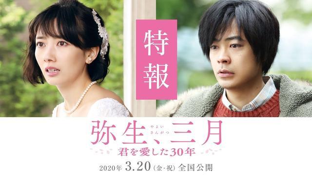 画像: 映画『弥生、三月 -君を愛した30年-』特報【3月20日(金)公開】 youtu.be