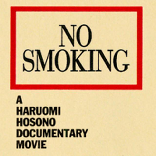 画像: 映画「NO SMOKING」