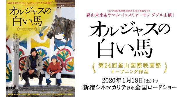画像: 映画『オルジャスの白い馬』公式サイト|2020年1月18日(土)より新宿シネマカリテほか全国ロードショー