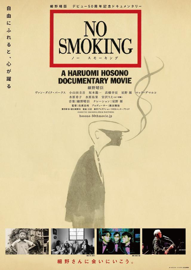 画像5: ©︎2019「NO SMOKING」FILM PARTNERS