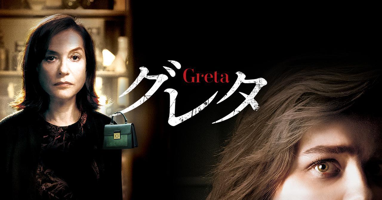 画像: 映画『グレタ GRETA』公式サイト