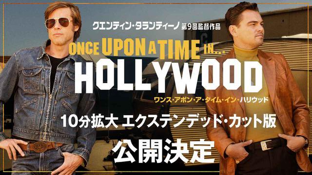 """画像2: 現在、アメリカで公開中の10分拡大の""""エクステンデッド・カット""""版『ワンス・アポン・ア・タイム・イン・ハリウッド』が日本でも4館で2週間限定上映決定!"""