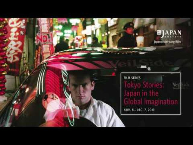 画像: Tokyo Stories: Japan in the Global Imagination - trailer youtu.be
