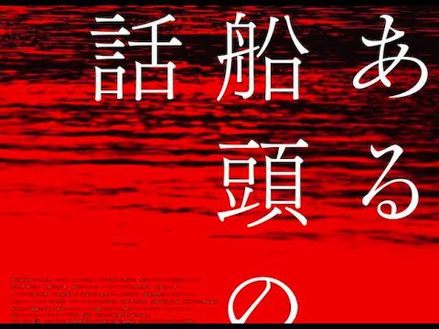画像: オダギリジョー長編初監督作品『ある船頭の話』本予告 youtu.be