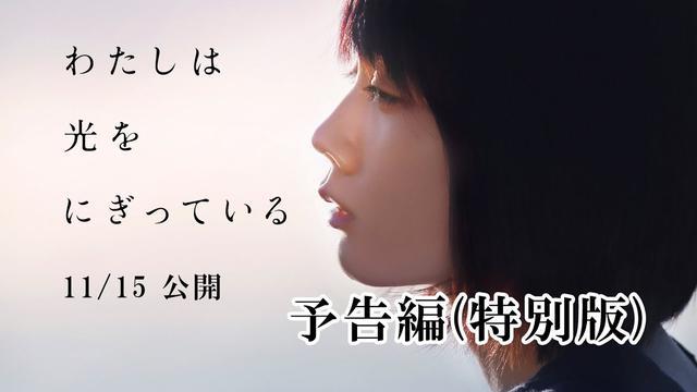 画像: 各界から絶賛の声!映画『わたしは光をにぎっている』予告編(特別版)|11月15日公開 youtu.be