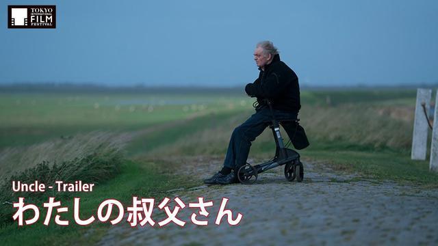 画像: 『わたしの叔父さん』予告編   Uncle - Trailer HD youtu.be