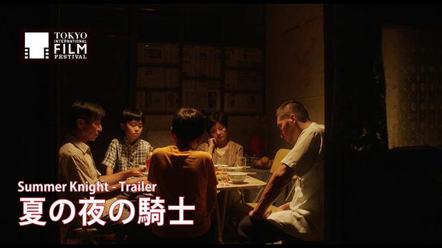 画像: 『夏の夜の騎士』予告編   Summer Knight - Trailer HD youtu.be