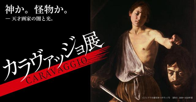 画像: 【公式】カラヴァッジョ展|札幌・名古屋・大阪 巡回展