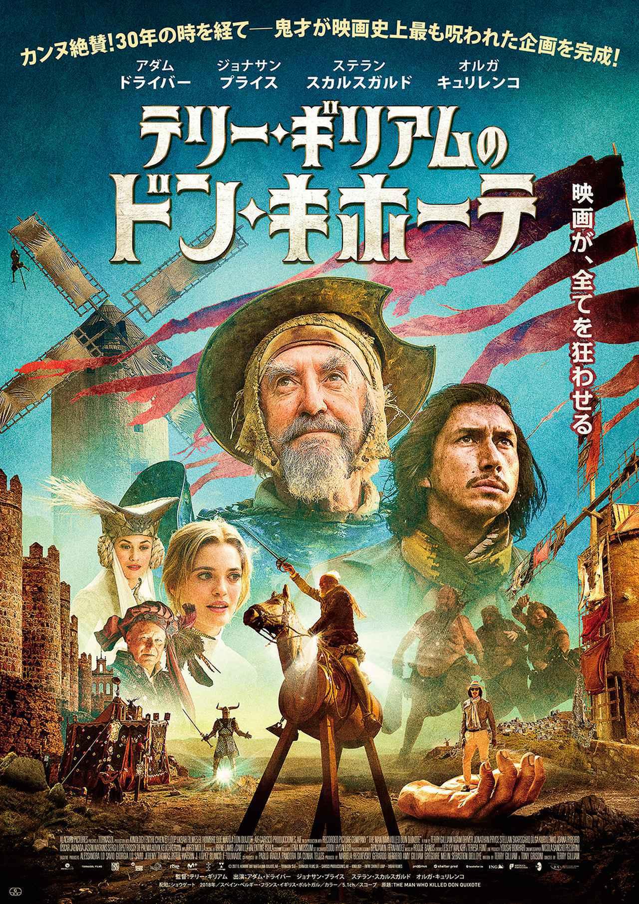 画像: © 2017 Tornasol Films, Carisco Producciones AIE, Kinology, Entre Chien et Loup, Ukbar Filmes, El Hombre Que Mató a Don Quijote A.I.E., Tornasol SLU