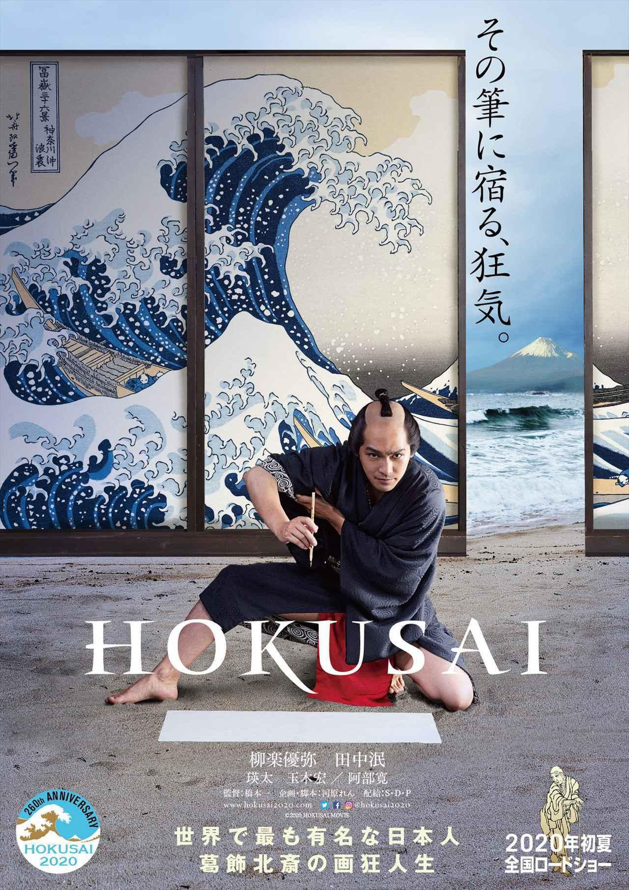 画像: ©2020 HOKUSAI MOVIE