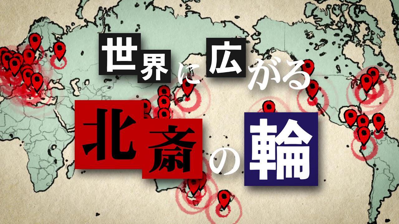 画像: 柳楽優弥&田中泯がW北斎を演じる!映画『HOKUSAI』特別映像 youtu.be