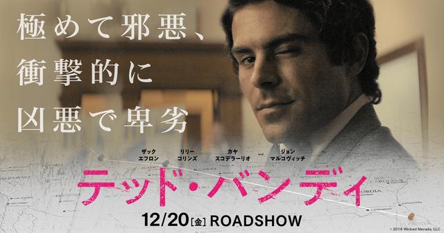 画像: 映画『テッド・バンディ』公式サイト | 12月20日 全国ROADSHOW