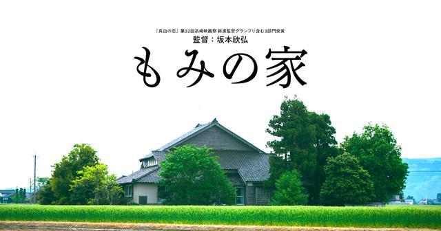 画像: 映画『もみの家』