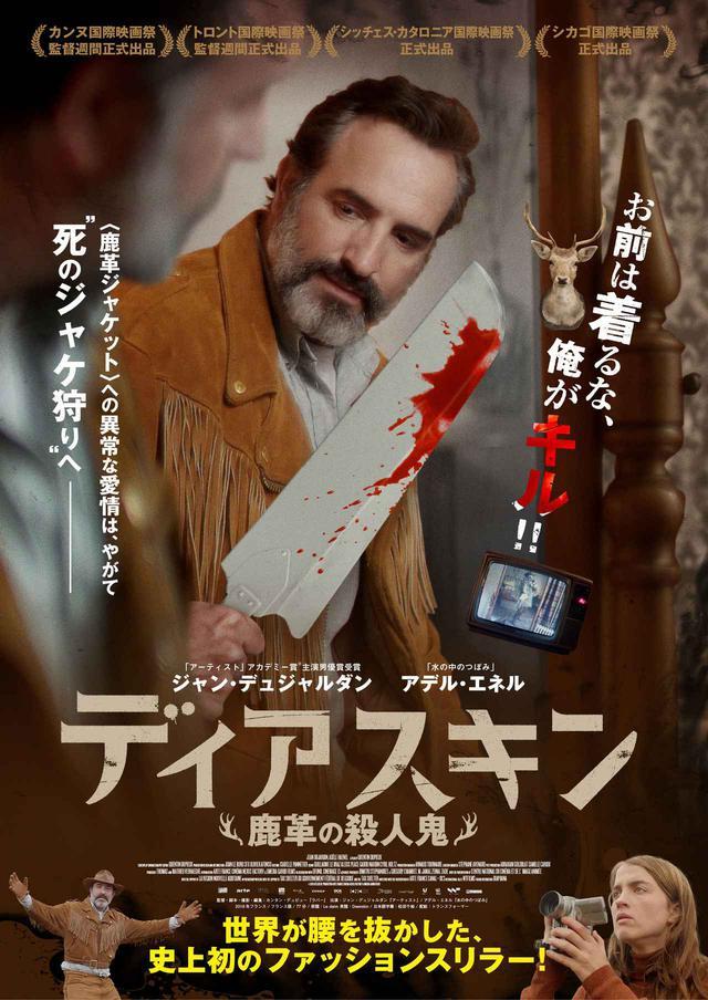 画像1: ©︎ 2019 ATELIER DE PRODUCTION ARTE FRANCE CINEMA NEXUS FACTORY & UMEDIA GARIDI FILMS