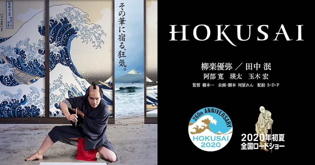 画像: 映画『HOKUSAI』公式サイト