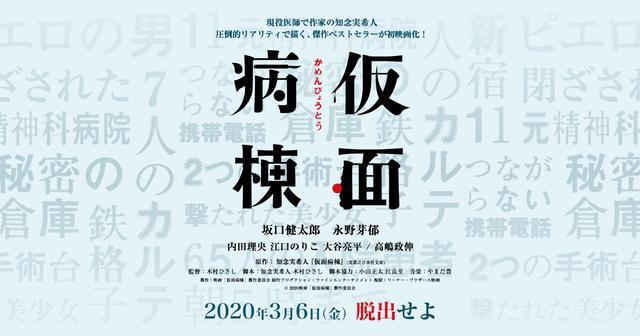 画像: 映画『仮面病棟』| 3.6(Fri.)ノンストップ脱出ミステリー