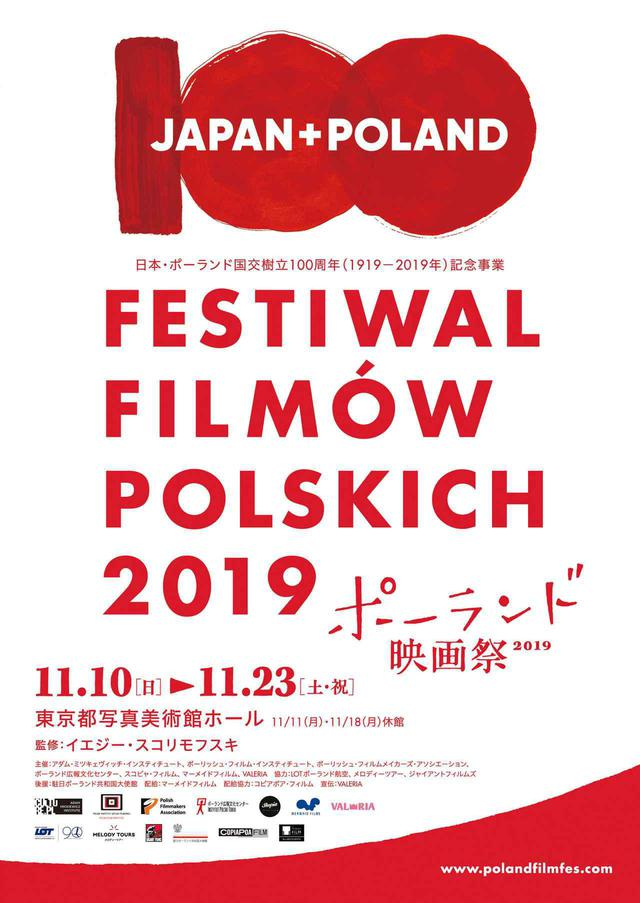 画像1: 「ポーランド映画祭2019」開催!巨匠イエジー・スコリモフスキ監督、最新作が上映のフィリプ・バヨン監督、そしてポーランドで演出を学んだ石川慶監督も登壇!