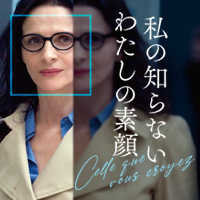 画像: 映画「映画『私の知らないわたしの素顔』公式サイト」