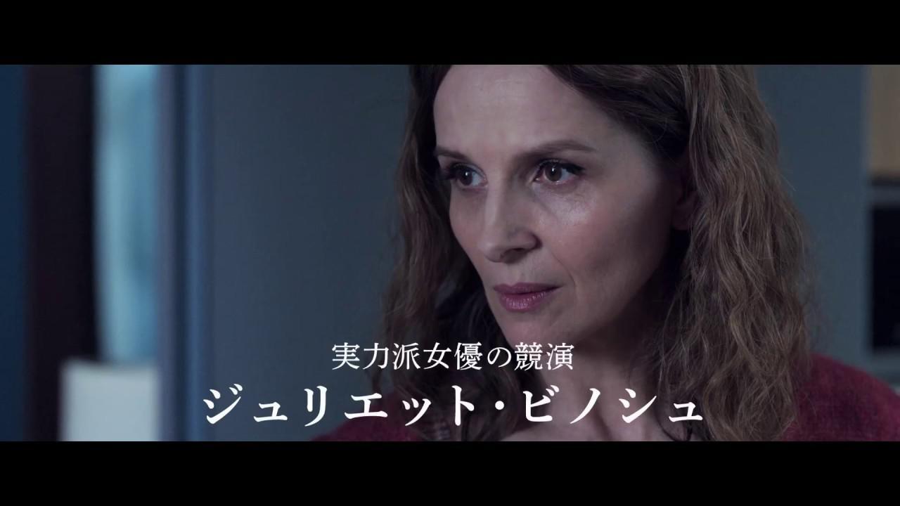 画像: ジュリエット・ビノシュ主演の深層心理が試されるサイコロジカル・サスペンス『私の知らないわたしの素顔』予告 youtu.be