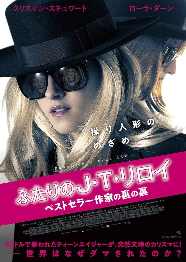 画像: © 2018 Mars Town Film Limited jtleroy-movie.jp