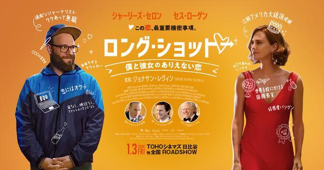 画像: 映画『ロング・ショット 僕と彼女のありえない恋』公式サイト/2020年1月3日(金)公開