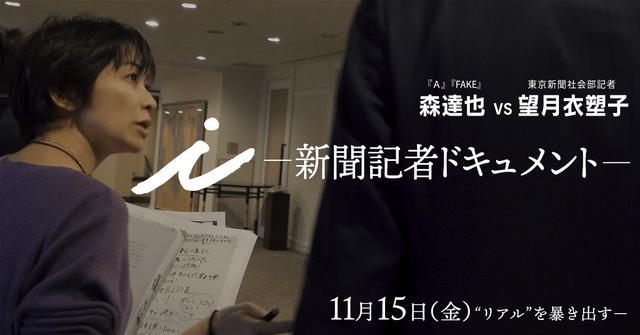 画像: 映画『i-新聞記者ドキュメント-』 | 11月15日(金)全国公開
