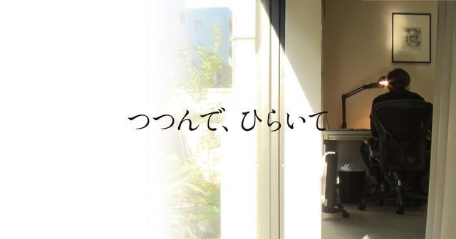 画像: 映画『つつんで、ひらいて』 公式サイト