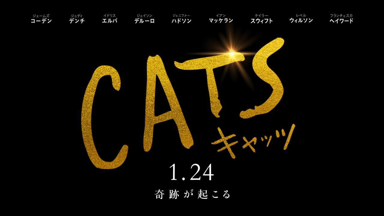 画像: 映画『キャッツ』 公式サイト