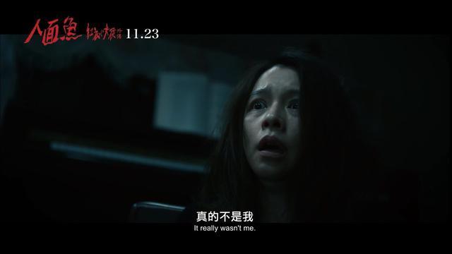 画像: 《人面魚 紅衣小女孩外傳》正式預告 (11.23 魚肉好吃嗎) youtu.be