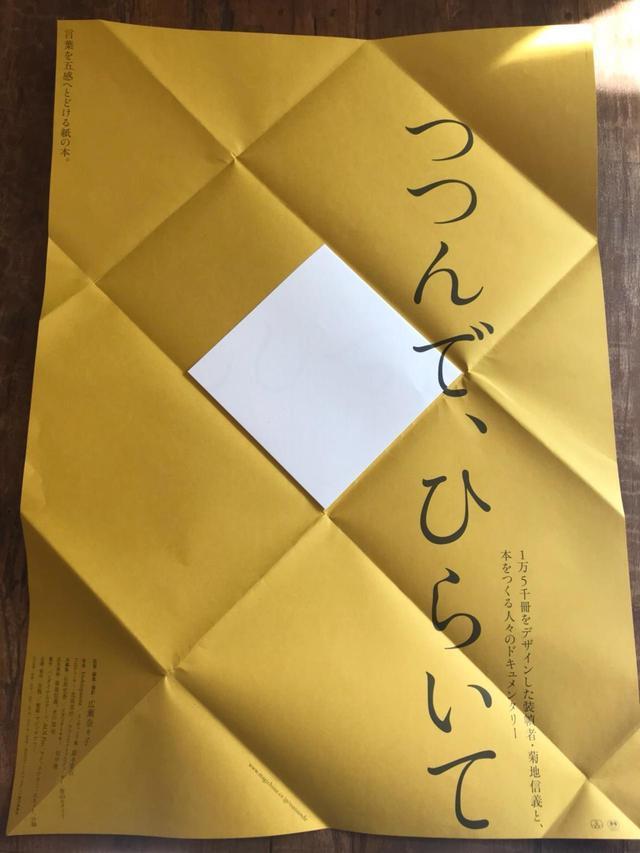 画像: 予告❗️恩田陸、西川美和、平野啓一郎ら人気作家から絶賛のコメント到着!1万5千冊をデザイン-装幀者・菊地信義と本をつくる人々のドキュメンタリー『つつんで、ひらいて』