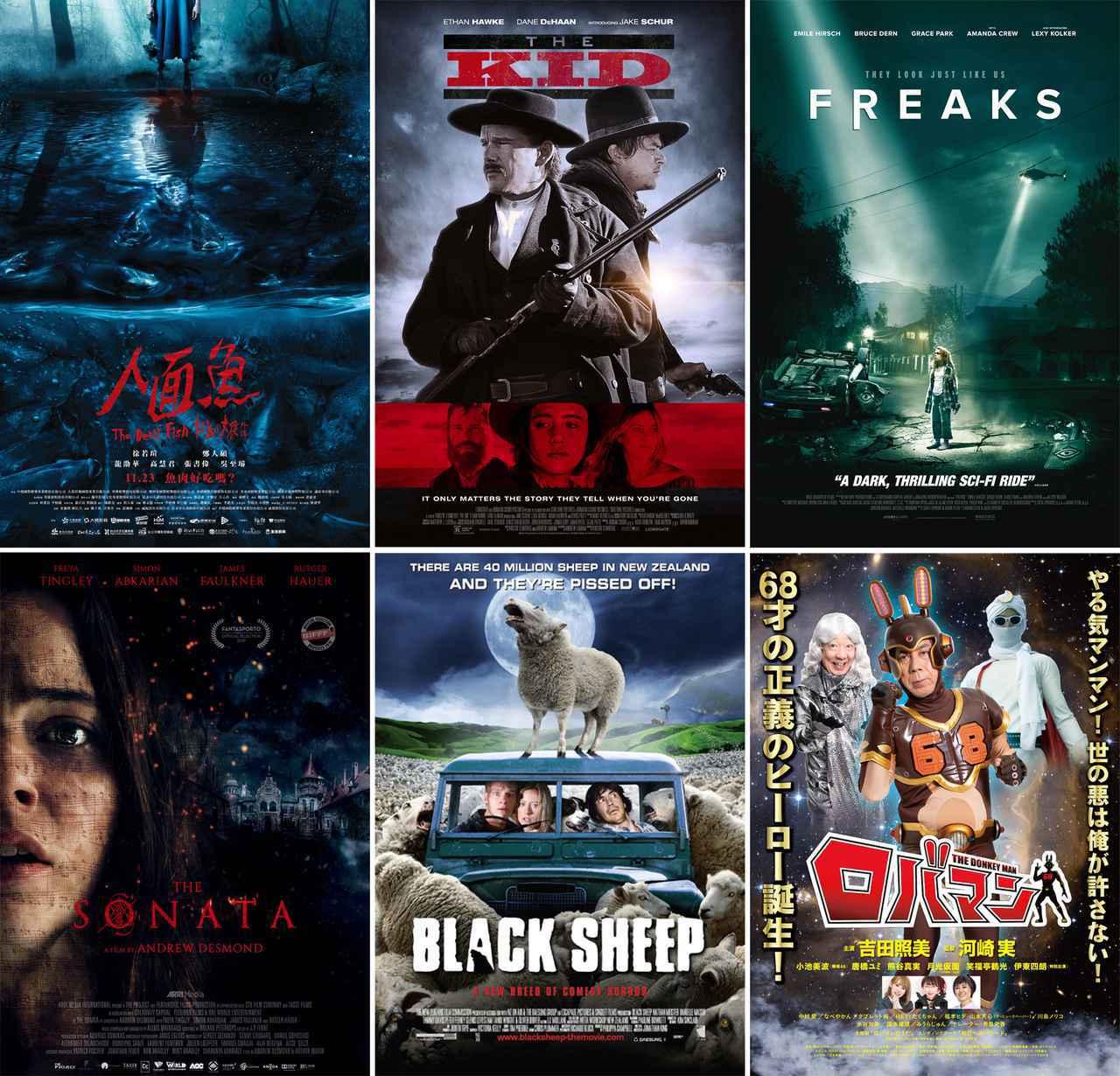 画像: 2020年も開催決定!日本未公開作品、全54本を一挙上映-『未体験ゾーンの映画たち』より、目玉作品6本を先行発表!(予告あり)