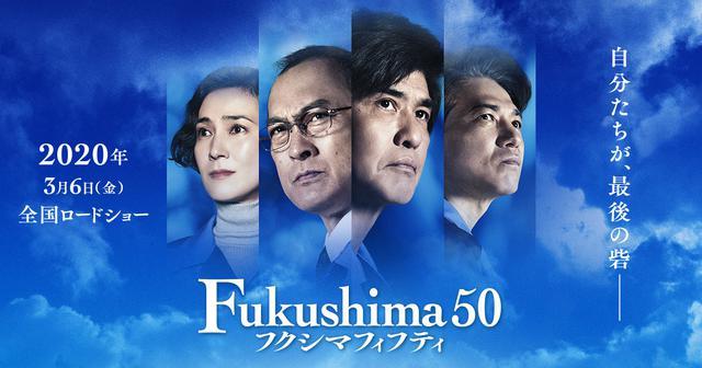 画像: 映画「Fukushima 50」公式サイト|2020年3月6日(金)全国ロードショー