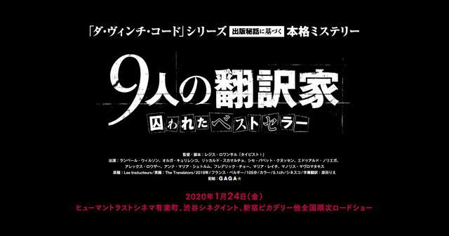 画像: 映画『9人の翻訳家 囚われたベストセラー』公式サイト