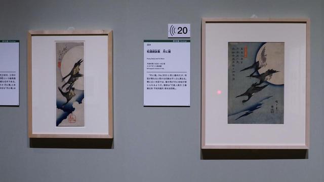 画像: 歌川広重 左)『月に雁』右)『和漢朗詠集 月に雁』 江戸時代 天保年間(1830-44)頃 ミネアポリス美術館蔵