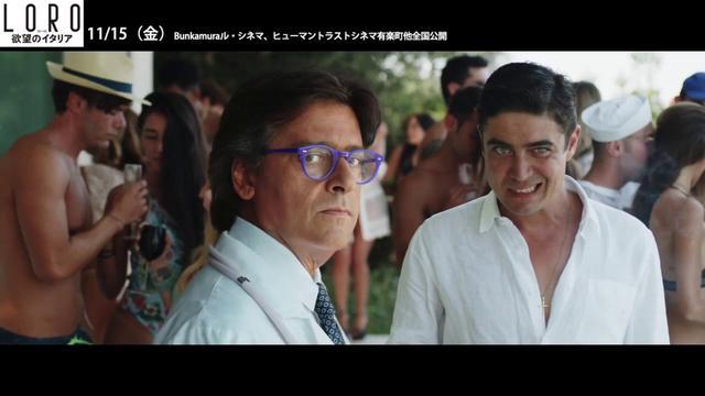 画像: 映画『LORO 欲望のイタリア』本編映像「パーティードラッグ:MDMA」 youtu.be