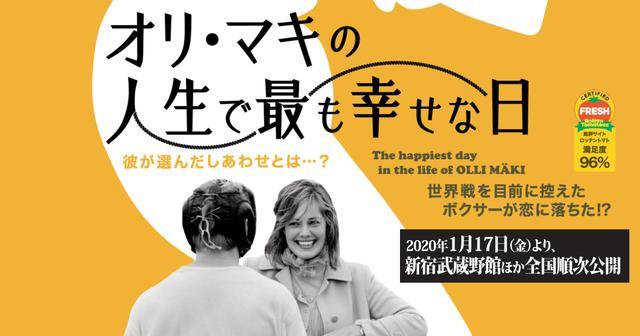画像: 映画『オリ・マキの人生で最も幸せな日』オフィシャルサイト
