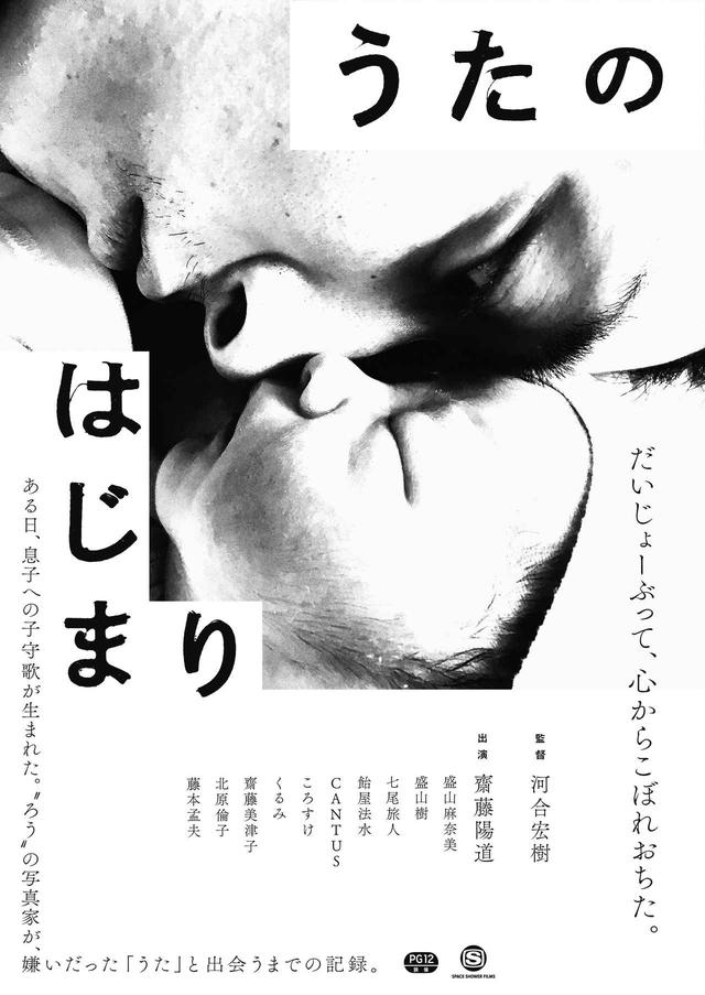 画像1: © 2020 hiroki kawai/SPACE SHOWER FILMS