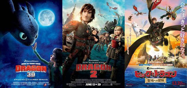画像: 右:『ヒックとドラゴン』(c)2010 DreamWorks Animation LLC.All Rights Reserved. 中:『ヒックとドラゴン2』(c)2014 DreamWorks Animation LLC.All Rights Reserved. 左:『ヒックとドラゴン 聖地への冒険』© 2019 DreamWorks Animation LLC. All Rights Reserved.