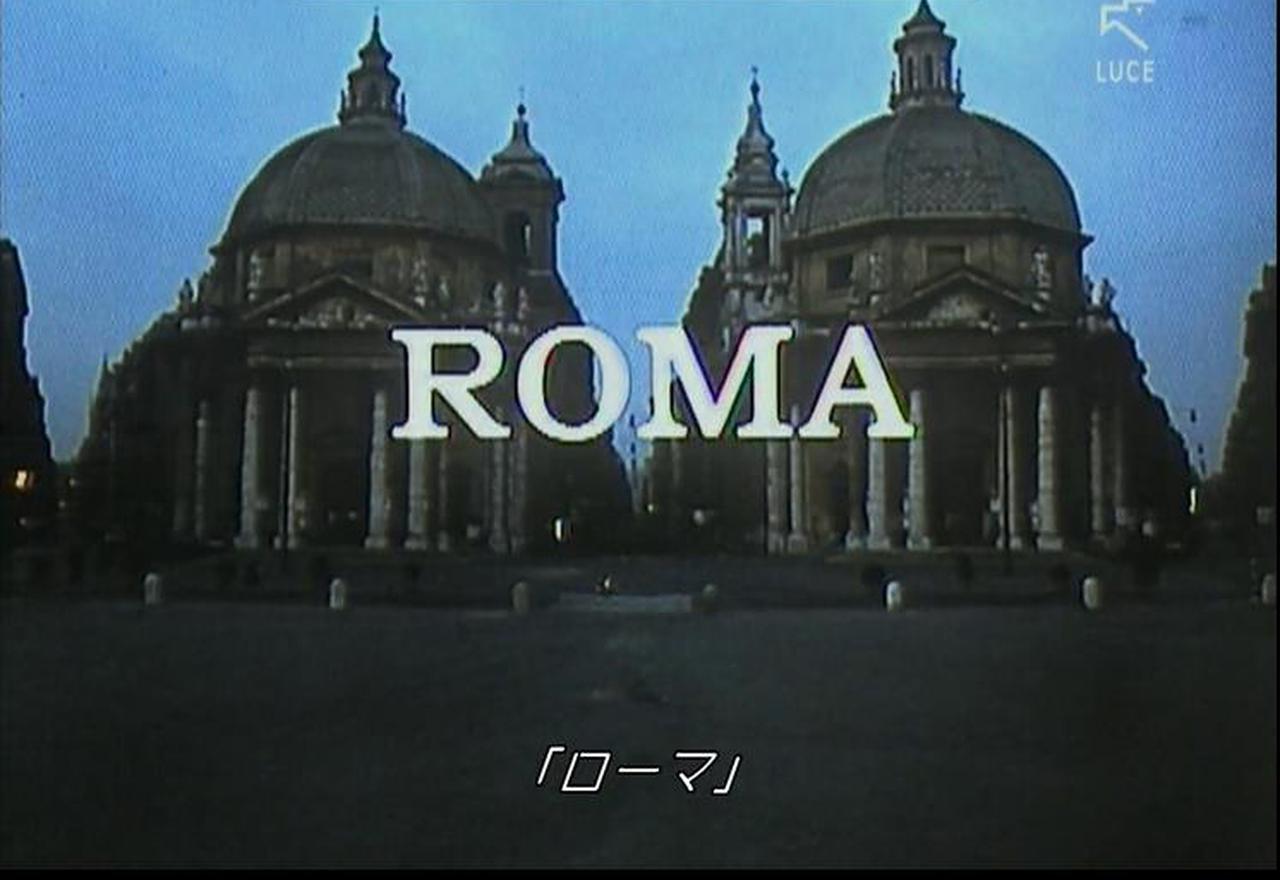 画像: 1.『ローマ』 ミケンランジェロ・アントニオーニ. ©2016 ACEK s.r.l